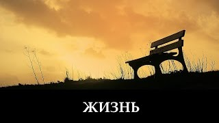 Жизнь _ христианские песни (клип)