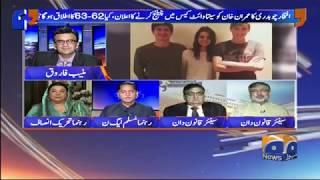 Iftikhar Chaudhry Ka Imran Khan Sita White Case Mein Challenge. Aapas Ki Baat