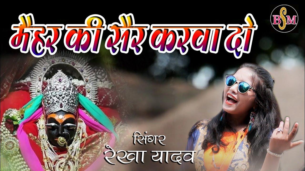 मैहर की सैर करा दो - रेखा यादव - Maihar Ki Sher Karado - Rekha Yadav 2021 नवरात्रि स्पेशल भजन