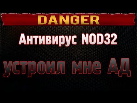 Антивирус ESET NOD32 - устроил мне АД