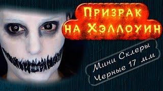 Черные цветные линзы - Мини Склеры 17 мм под костюм на #Хэллоуин образ Призрака(, 2015-10-03T05:09:13.000Z)