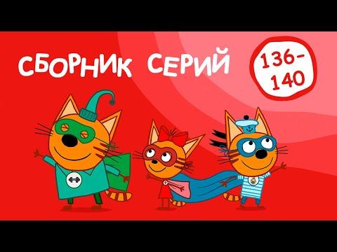 Три Кота   Сборник серий 136-140   Мультфильмы для детей - Видео онлайн