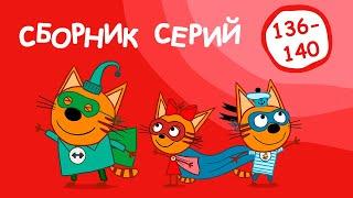 Три Кота | Сборник серий 136-140 | Мультфильмы для детей
