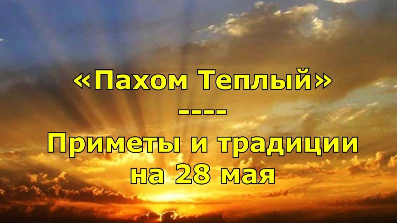 Народные приметы 28 мая 2021 года в день Пахома Теплого
