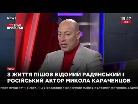 Гордон о Караченцове