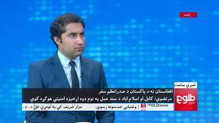 LEMAR NEWS 07 April 2018 /۱۳۹۷ د لمر خبرونه د وري ۱۸ نیته