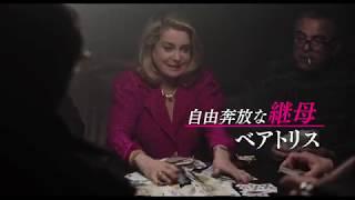 カトリーヌ・ドヌーヴとカトリーヌ・フロが初共演『ルージュの手紙』予告
