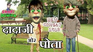 New दादाजी - पोता की कोमेडी 2018 || Funny Story Of Talking Tom || Dadaji - Pota Comedy Smart Duniya