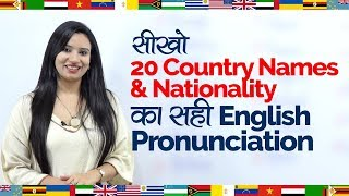 How to pronounce Country names & Nationality correctly? English Pronunciation Lesson | Learn English