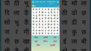 Hindi Crossword Puzzle find rangon ke naam in educational channel by Ritashu