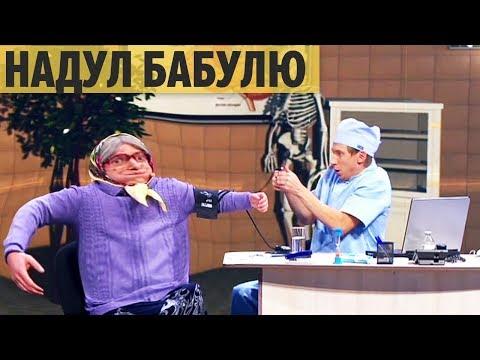 Недалекий врач и пьяная медсестра - СМЕШНАЯ МЕДИЦИНА - Дизель Шоу Приколы про Медиков