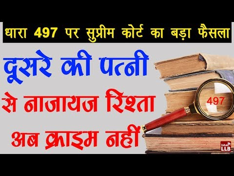 New Update on Section 497 of Indian Penal Code in Hindi | By Ishan