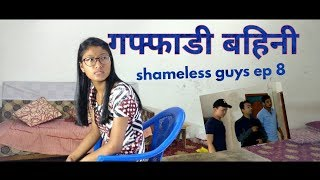 GUFFADI BAHINI shameless guys ep 8 comedy nepali short movie filmic pro