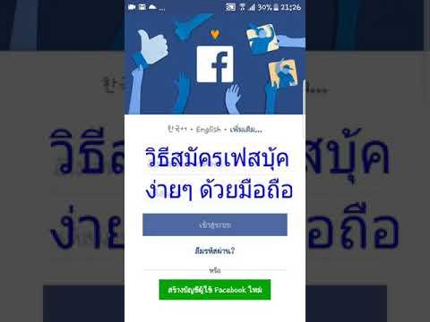 สมัคร เฟสบุ้ค facebook ง่ายๆใน 3 นาที