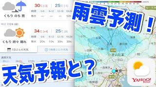 今日の雨雲の動きは?「Yahoo!天気」