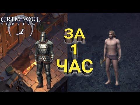 КАК РЕАЛЬНО ПРОКАЧАТЬСЯ ЗА 1 ЧАС Grim Soul : Dark Fantasy Survival