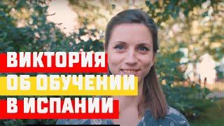 Отзыв: Виктория обучение в Испании с ESP Club Moscú