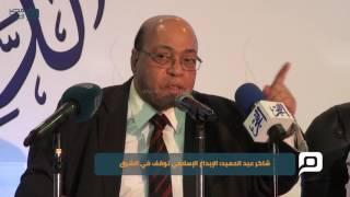 مصر العربية | شاكر عبد الحميد الإبداع الإسلامي توقف في الشرق