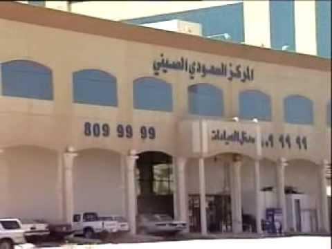 مجمع عيادات المركز السعودي الصيني الطبي Rgbdata Youtube