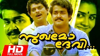 Malayalam evergreen movie | sukhamo devi [ hd ] | full movie | ft.mohanlal, geetha, shankar