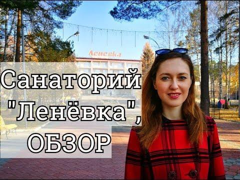 Санаторий Леневка, г.  Нижний Тагил ОБЗОР