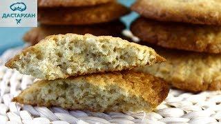 Быстрое Домашнее Печенье. Оочень ВКУСНОЕ ОВСЯНОЕ ПЕЧЕНЬЕ! Как приготовить овсяное печенье?