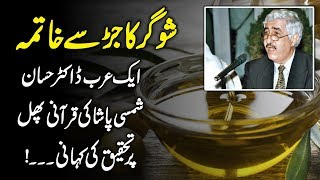 The Best Treatment Of Diabetes With Olive Oil Urdu Hindi | Urdu Lab
