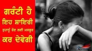 ਤੁਹਾਨੂੰ ਰਵਾ ਦੇਵੇਗੀ ਇਹ ਦਰਦ ਭਰੀ ਸ਼ਾਇਰੀ | Very Sad Punjabi Shayari Video 2017 | Broken Heart Status
