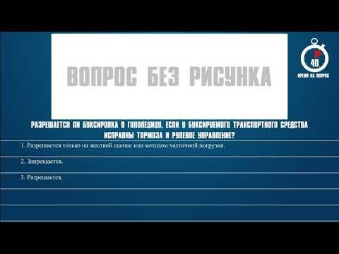 Билет 39 Вопрос 17 - Разрешается ли буксировка в гололедицу, если у буксируемого транспортного средс