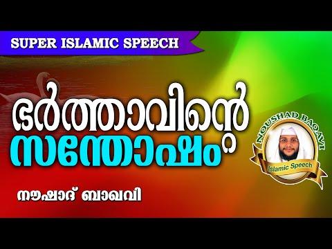 ഭർത്താവിന്റെ സന്തോഷത്തിനായി...  Noushad Baqavi 2016 New | Latest Islamic Speech In Malayalam