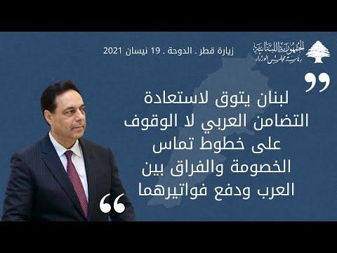 كلمة  رئيس مجلس الوزراء د. حسان دياب - زيارة قطر ـ الدوحة ـ 19 نيسان 2021