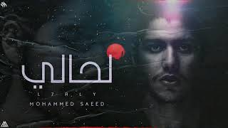 Mohammed Saeed - L7aly | محمد سعيد - لحالي ( Official Audio )
