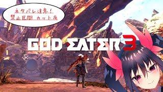 【GOD EATER3】#ネロ生 3【Vtuber】