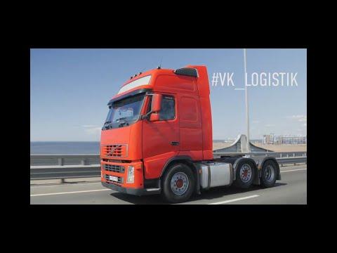 Обзор на Volvo Fh12  460сил,  Вольво тягач 6х2