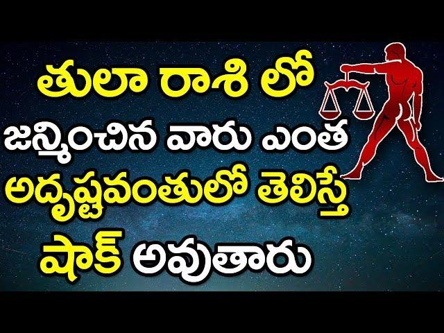 Tula Rashi | ఈ వారం తులారాశి వారి ఫలితాలు