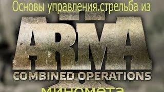 Arma 2 Основы управления