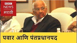 Can Sharad Pawar be the next PM of India? | शरद पवार आणि पंतप्रधानपद, कितपत शक्य? (BBC Marathi)
