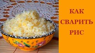 Рис рецепты.Как приготовить рис.Рассыпчатый и очень вкусный.
