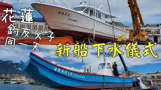 釣友父子倆的浪漫!造新船一起新船下水儀式^^Taiwan Hualien fishing