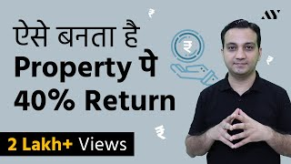 Top 3 Home Loan Benefits in India (Hindi)