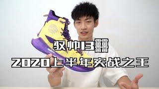 李宁驭帅13䨻 实战测评+打分 2020上半年实战之王 Lining Yushuai 13 Boom Review Best of 2020 so far!