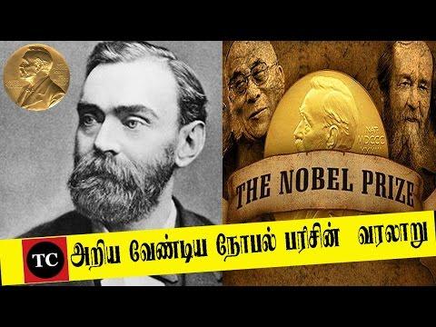 அறிய வேண்டிய நோபல் பரிசின்  வரலாறும் பரிசு பெற்றவர்களும் .. | Nobel Prize History