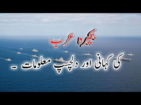 History of Arabian Sea __अरब समुद्र का इतिहास__ بحیرہ عرب کی تاریخ