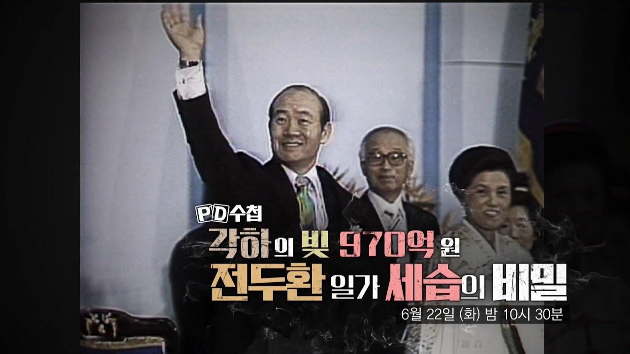 [예고] 전두환 일가 세습의 비밀 - PD수첩, MBC 210622 방송