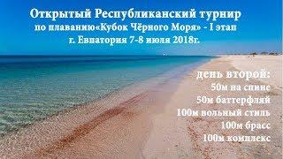 Турнир по плаванию «Кубок Чёрного Моря» - I этап 8 июля 2018, г. Евпатория
