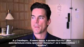 "Matt Bomer plays ""Save or Kill"" (rus sub)"