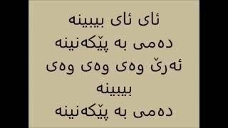 ahmad xalil-bony halalan de (lyrics)