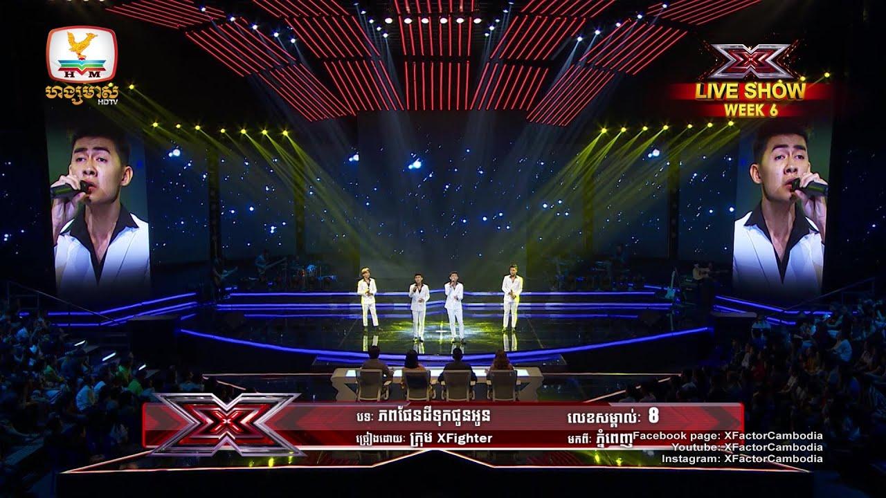 X Fighter សម្ដែងបានល្អ ប្រៀបដូចជា Show មួយដ៏ទាក់ទាញ - X Factor Cambodia - Live Show Week 6
