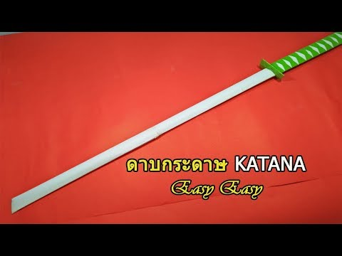 How to make a Paper Sword I  Japanese Katana Sword I วิธีทำดาบกระดาษ คาทานา  ญี่ปุ่น
