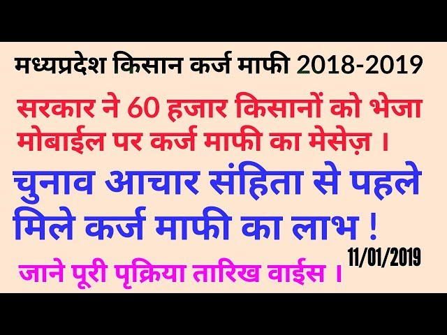 MP Kisan Karj Maphi 2018-2019 !! ???? ???? ???????? ????? ???? !! More Creative